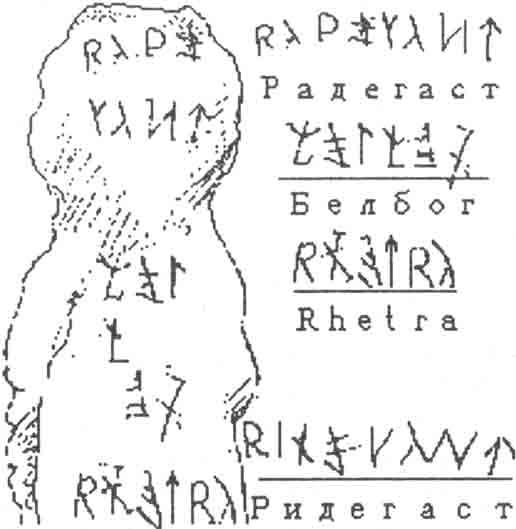 Чтение А. Машем надписи из храма Ретры