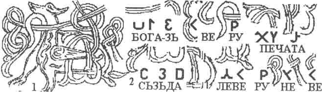 Наше чтение узлов на изображении грифона