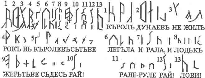 Наша дешифровка надписи на втором камне